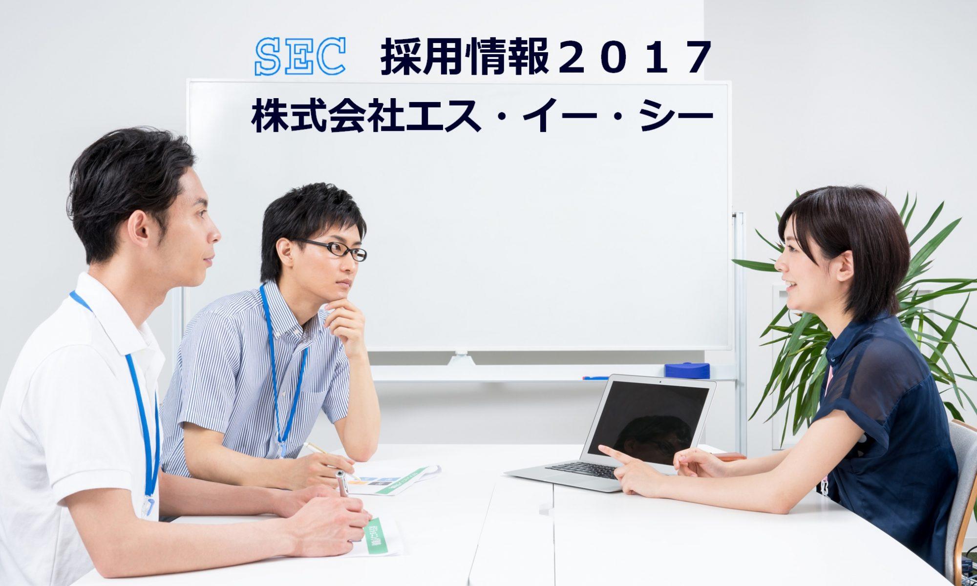 株式会社エス・イー・シー 採用情報2017