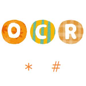 OCRデータ効果的に利用して入力作業を効率的にしたい。どのような手順で行うか?